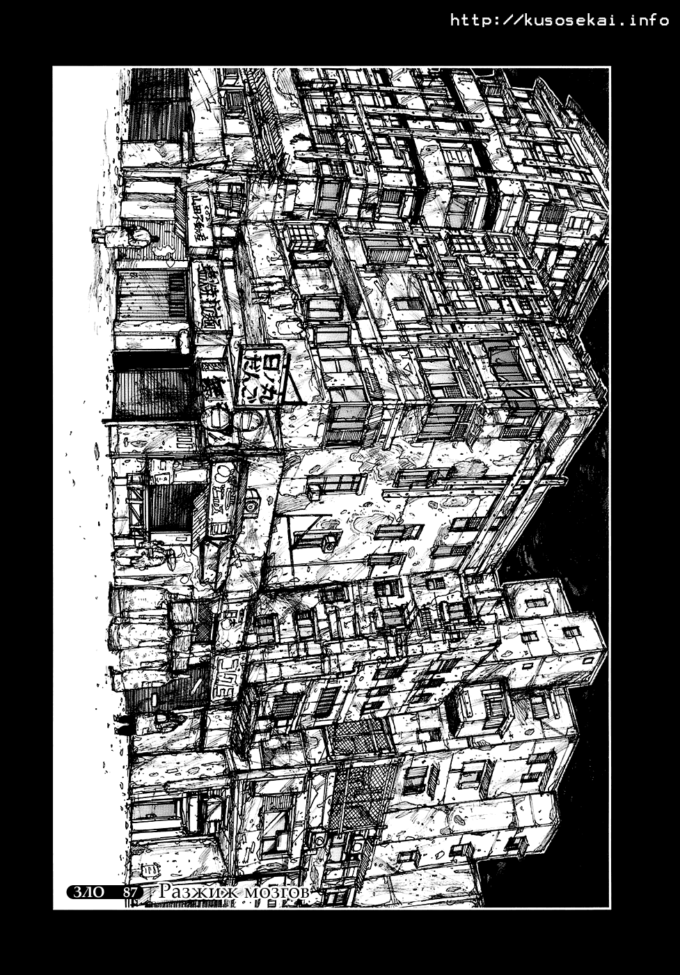 Манга Дорохедоро / Dorohedoro - Том 15 Глава 87 Страница 1