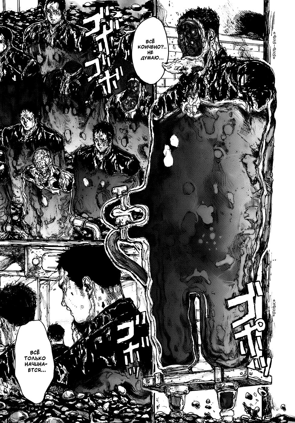 Манга Дорохедоро / Dorohedoro - Том 15 Глава 87 Страница 3