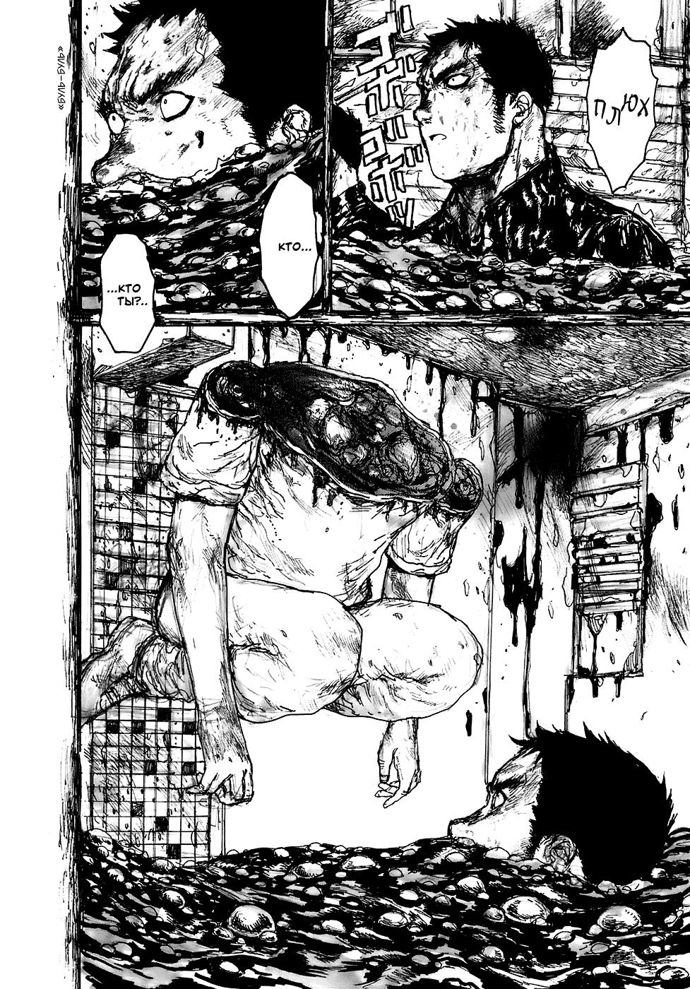 Манга Дорохедоро / Dorohedoro - Том 15 Глава 87 Страница 4