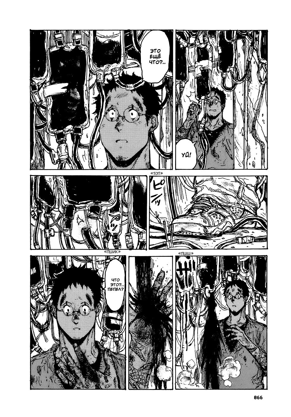Манга Дорохедоро / Dorohedoro - Том 15 Глава 88 Страница 16