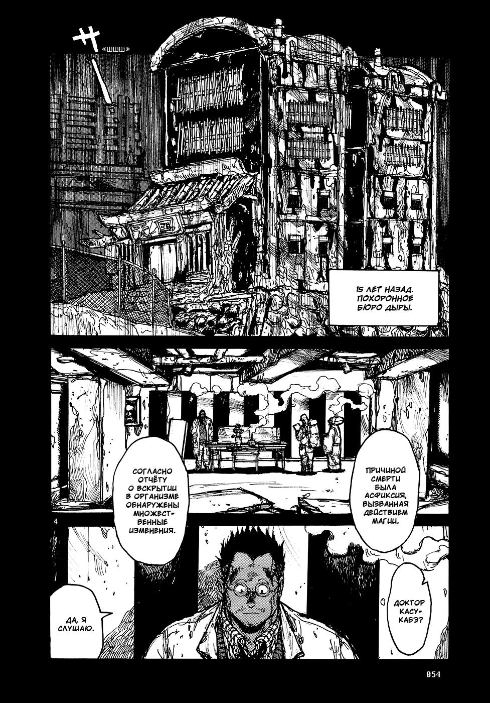 Манга Дорохедоро / Dorohedoro - Том 15 Глава 88 Страница 4