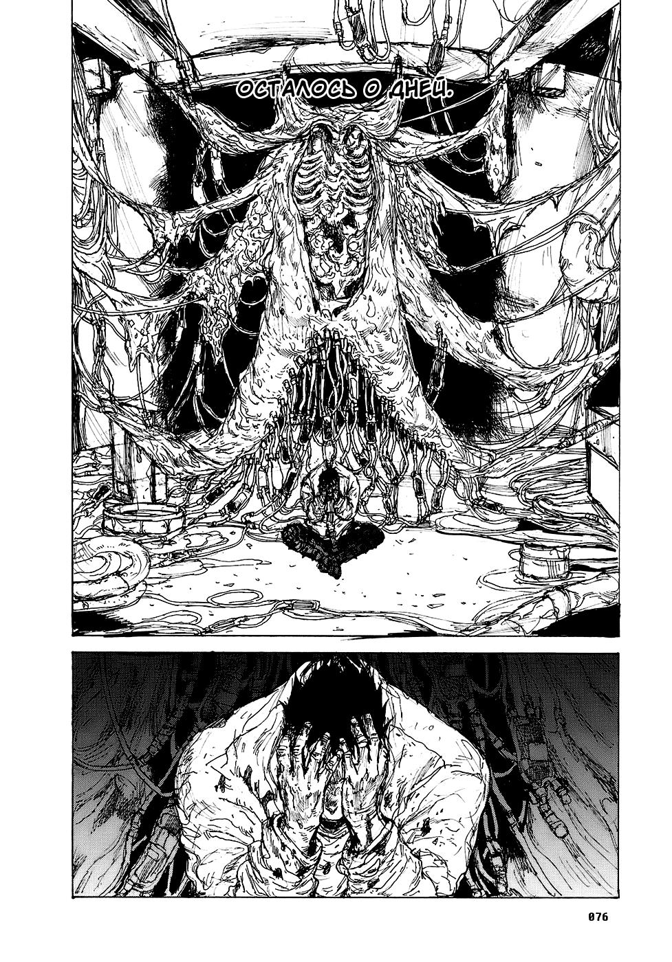 Манга Дорохедоро / Dorohedoro - Том 15 Глава 89 Страница 2