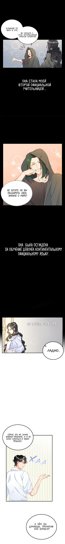 Манга Эбoни / Ebony  - Том 1 Глава 3 Страница 10