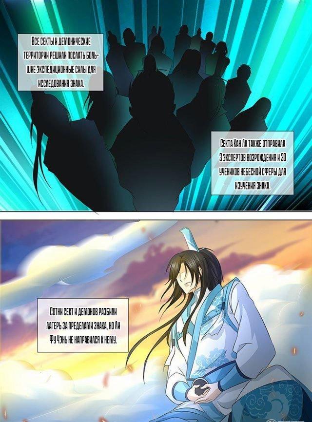 Манга Вечный поклон / Eternal Reverence  - Том 1 Глава 114 Страница 11