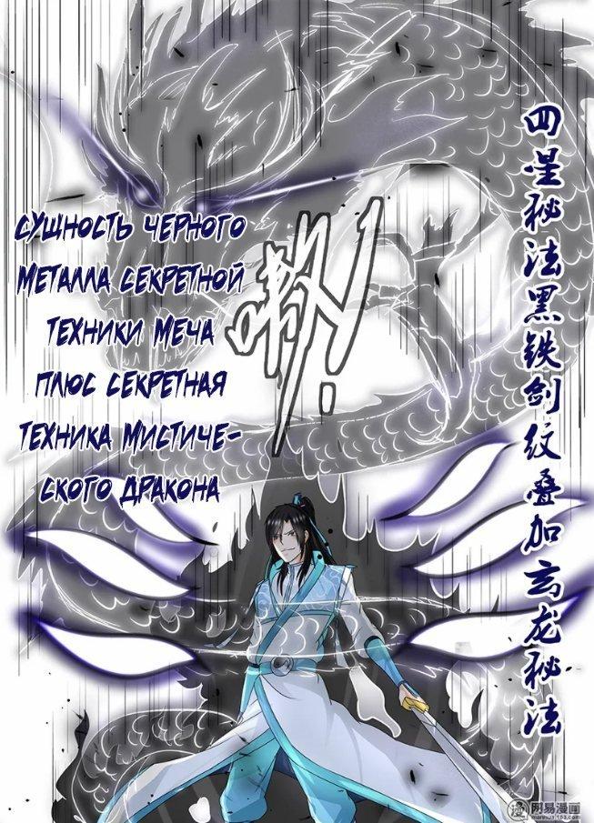Манга Вечный поклон / Eternal Reverence  - Том 1 Глава 73 Страница 15