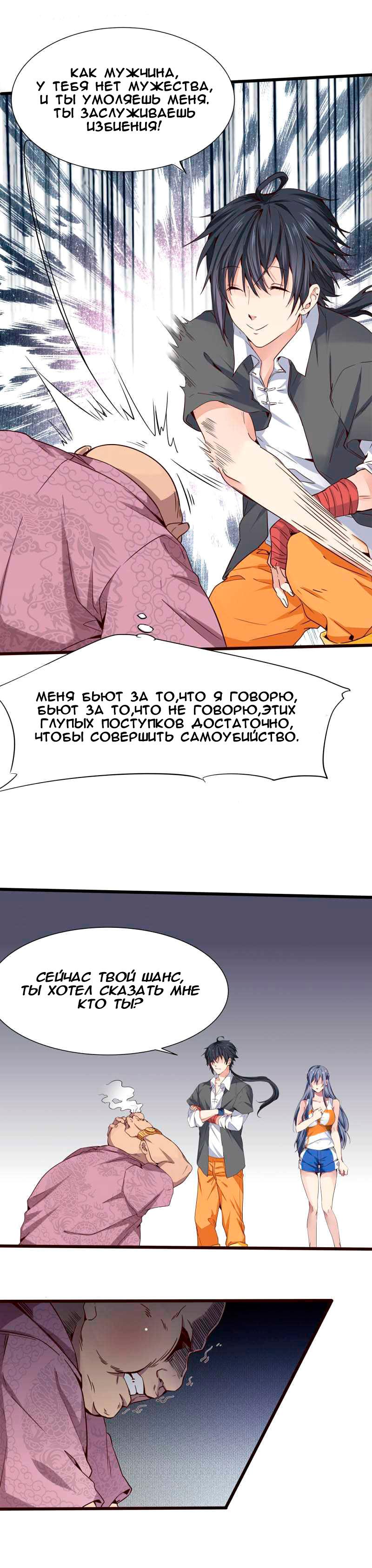 Манга Первоклассный мастер / First Rate Master  - Том 1 Глава 2 Страница 11