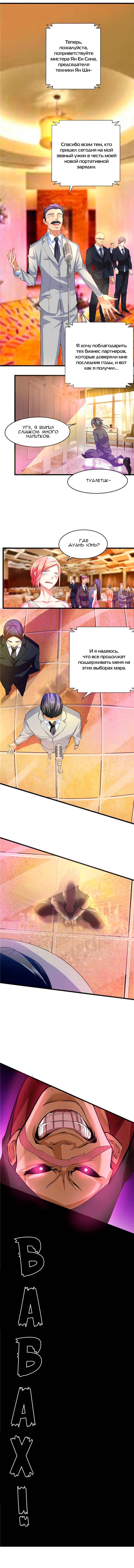 Манга Первоклассный мастер / First Rate Master  - Том 1 Глава 19 Страница 5