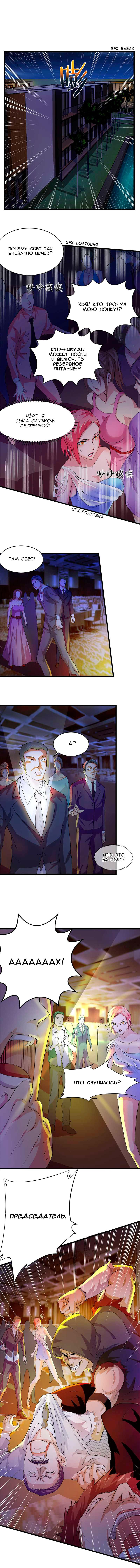 Манга Первоклассный мастер / First Rate Master  - Том 1 Глава 20 Страница 2