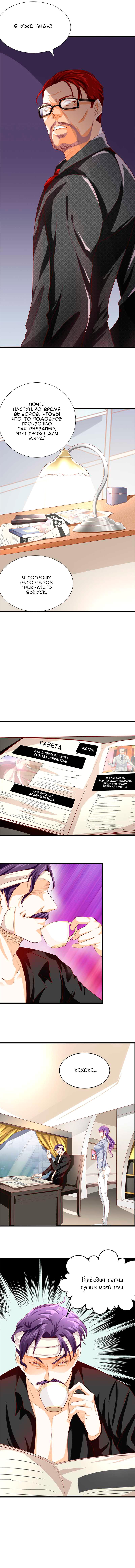 Манга Первоклассный мастер / First Rate Master  - Том 1 Глава 26 Страница 6