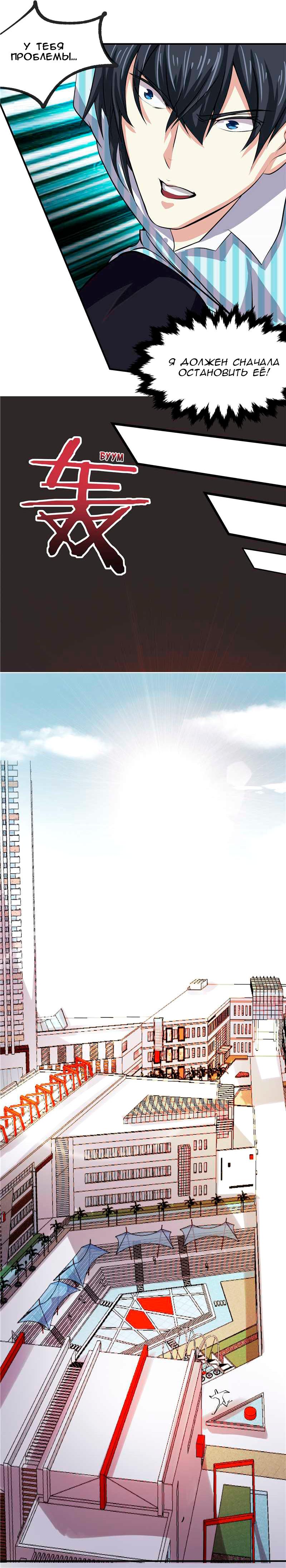 Манга Первоклассный мастер / First Rate Master  - Том 1 Глава 30 Страница 5