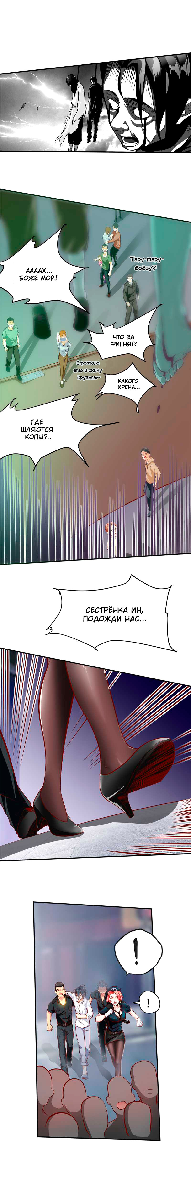 Манга Первоклассный мастер / First Rate Master  - Том 1 Глава 34 Страница 2