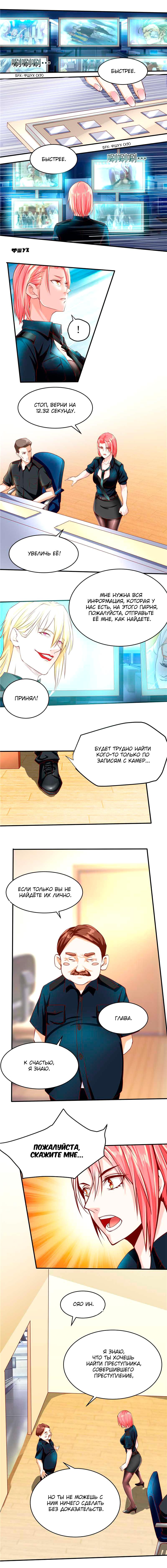 Манга Первоклассный мастер / First Rate Master  - Том 1 Глава 35 Страница 6