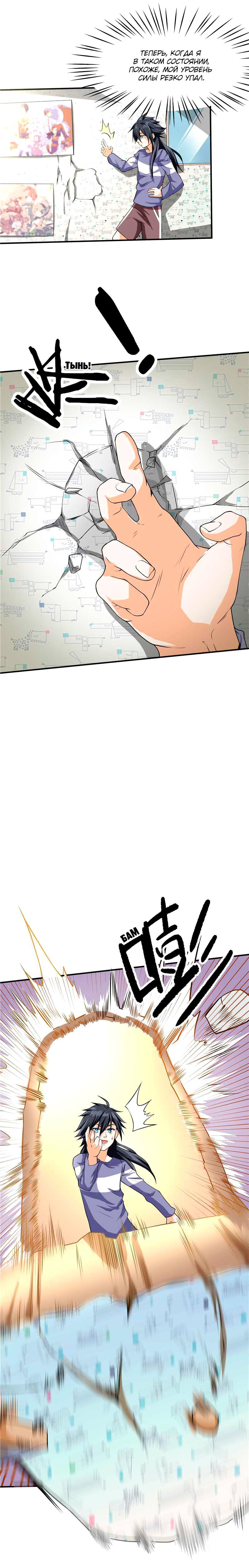 Манга Первоклассный мастер / First Rate Master  - Том 1 Глава 46 Страница 8