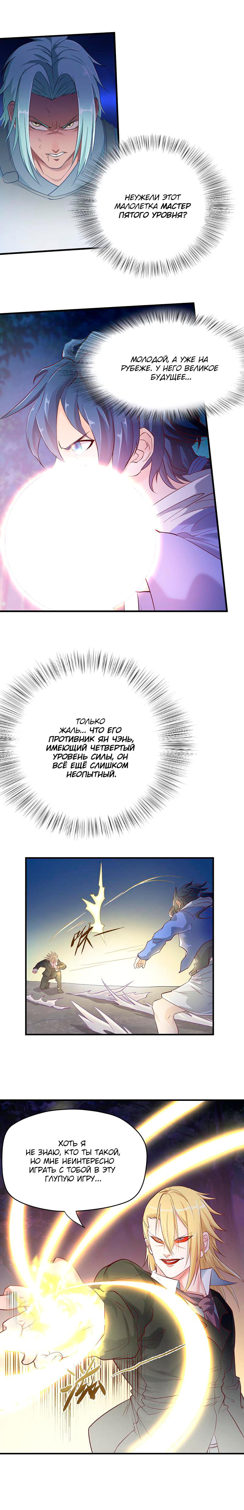 Манга Первоклассный мастер / First Rate Master  - Том 1 Глава 54 Страница 2