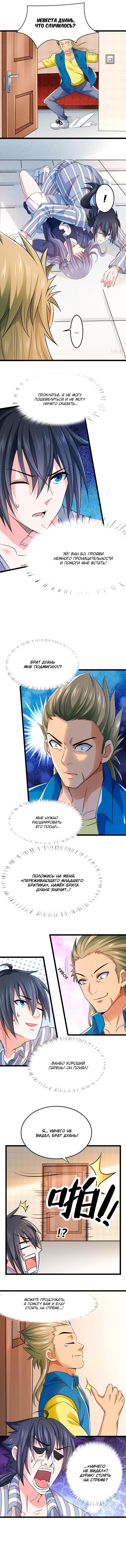 Манга Первоклассный мастер / First Rate Master  - Том 1 Глава 59 Страница 2