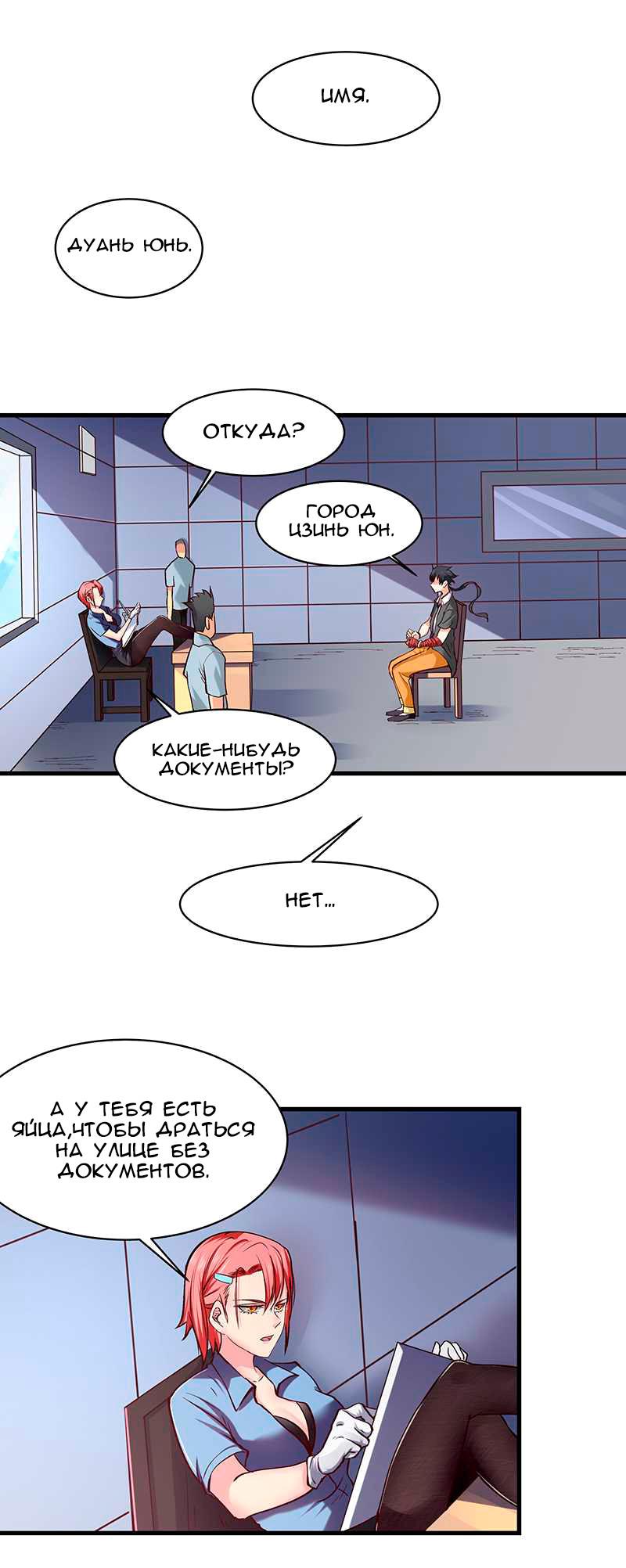 Манга Первоклассный мастер / First Rate Master  - Том 1 Глава 8 Страница 9