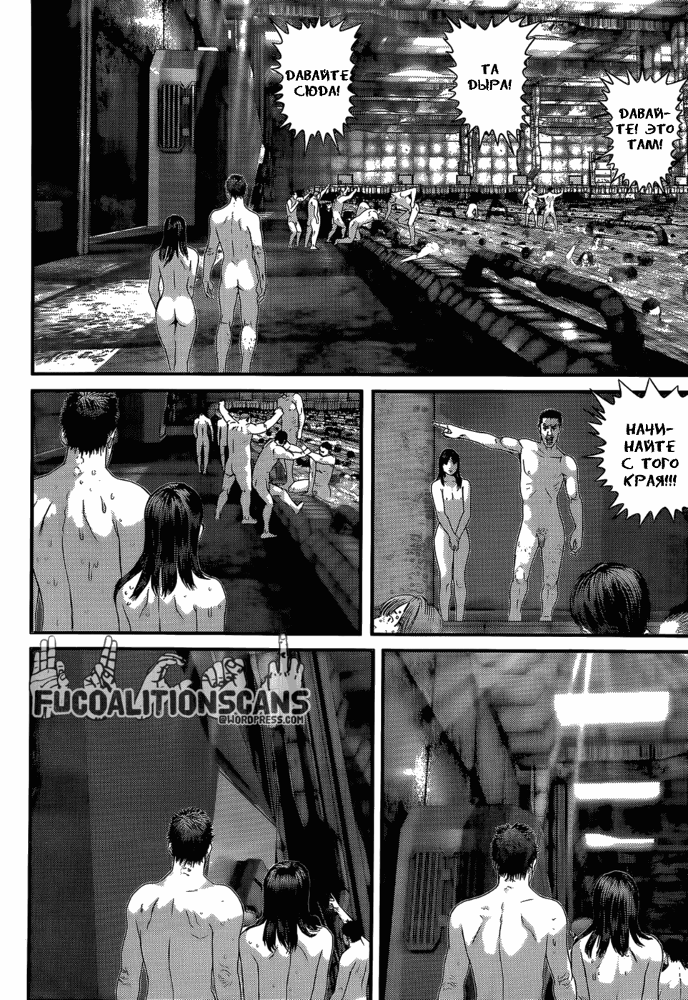 Манга Ганц / Gantz  - Том 28 Глава 321 Страница 12