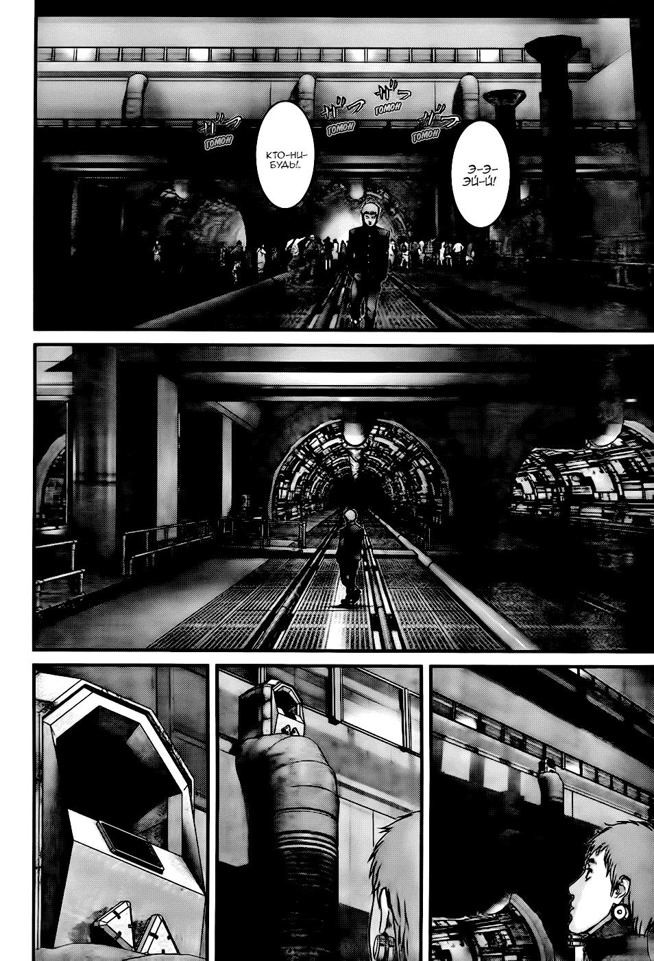 Манга Ганц / Gantz  - Том 32 Глава 339 Страница 10