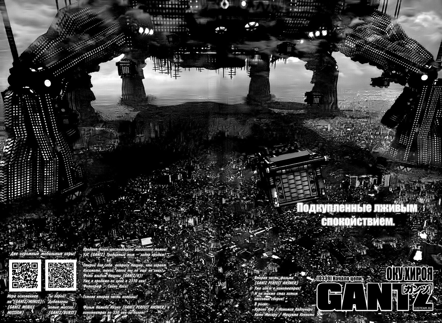 Манга Ганц / Gantz  - Том 32 Глава 339 Страница 3