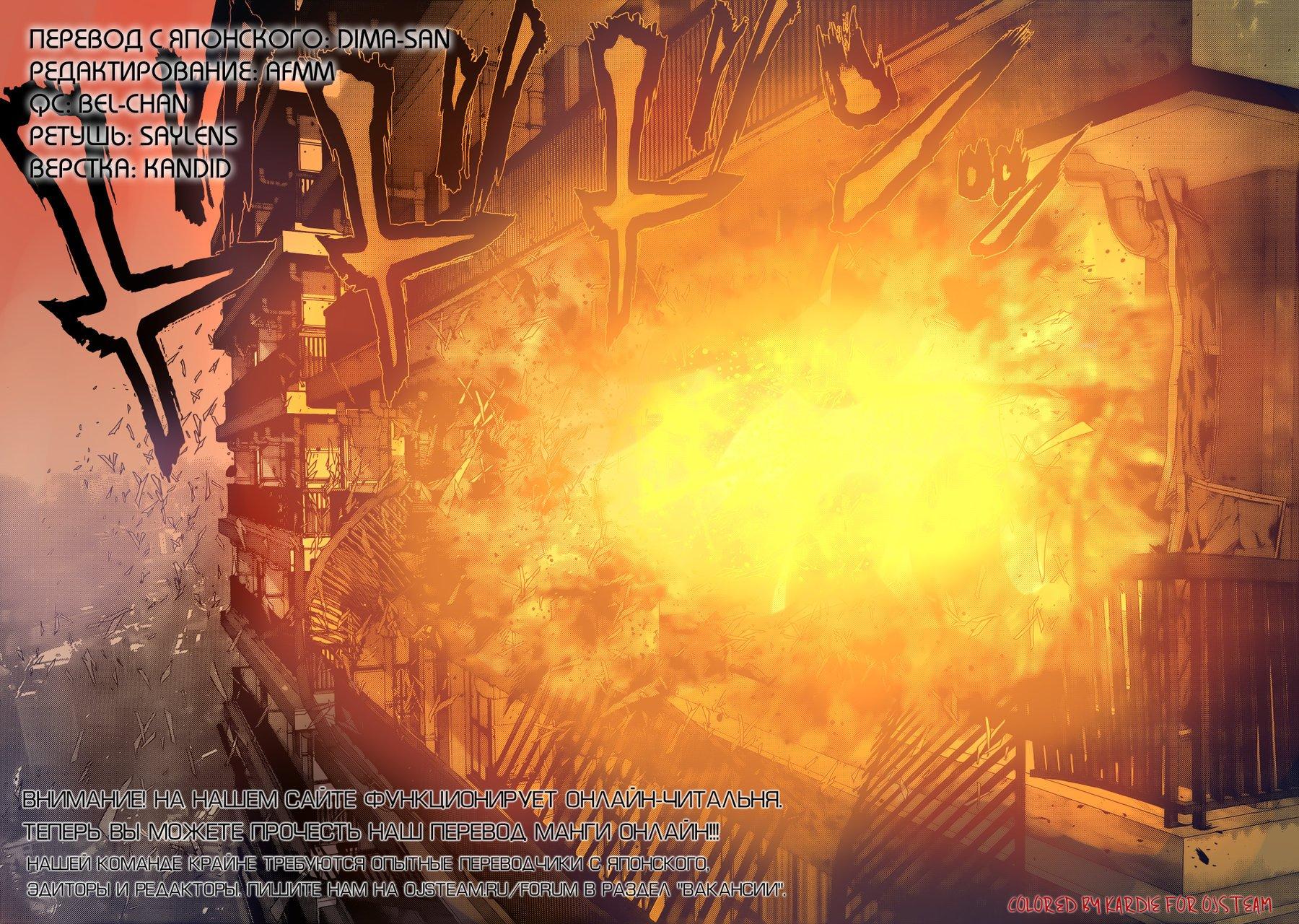 Манга Ганц / Gantz  - Том 32 Глава 341 Страница 1