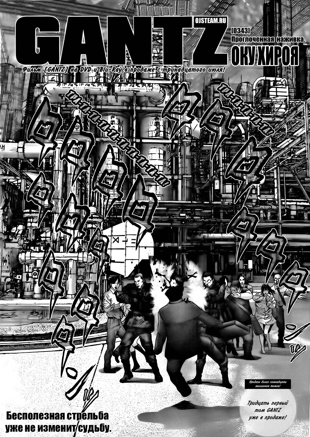 Манга Ганц / Gantz  - Том 32 Глава 343 Страница 2