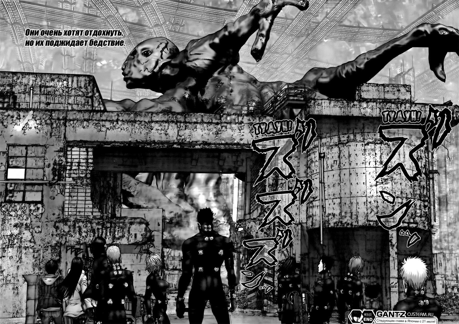 Манга Ганц / Gantz  - Том 32 Глава 343 Страница 24
