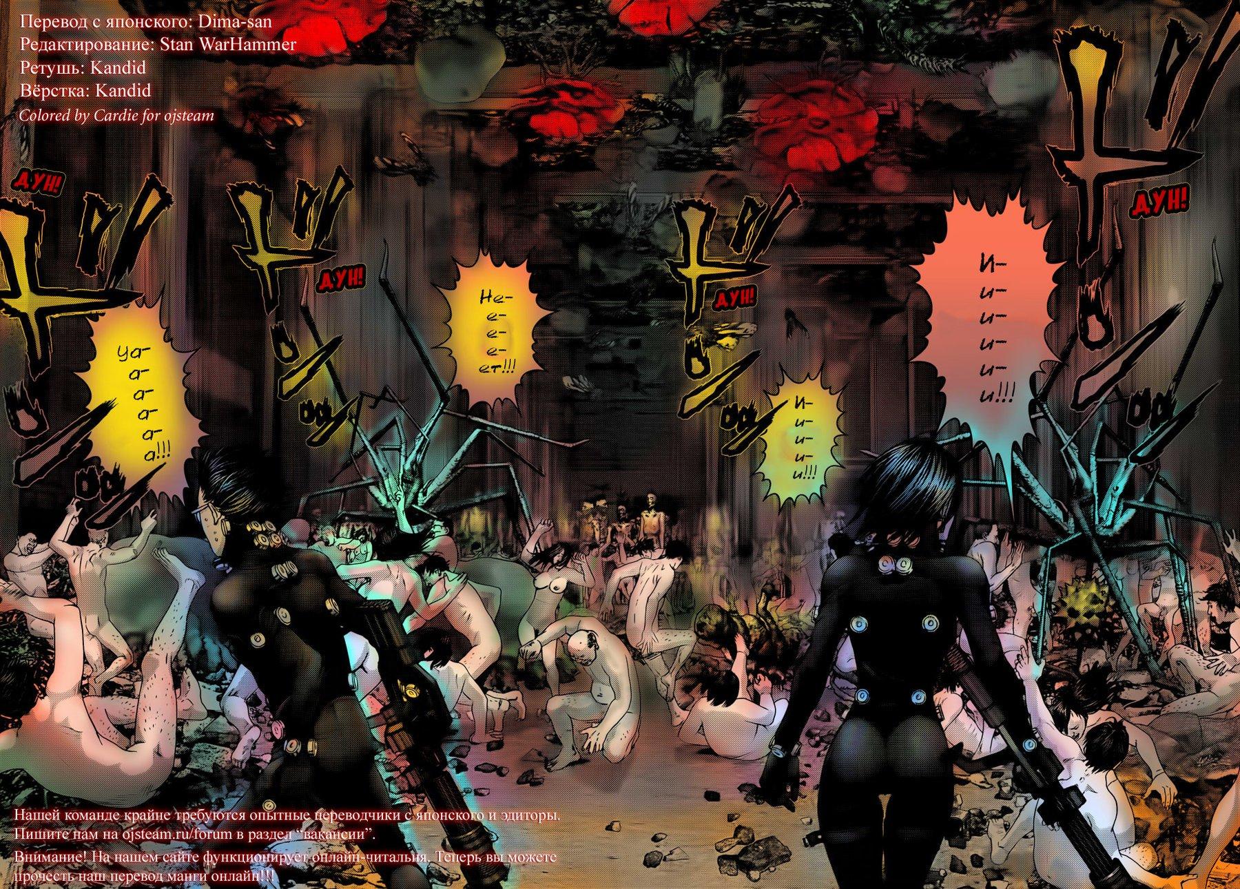 Манга Ганц / Gantz  - Том 32 Глава 344 Страница 10