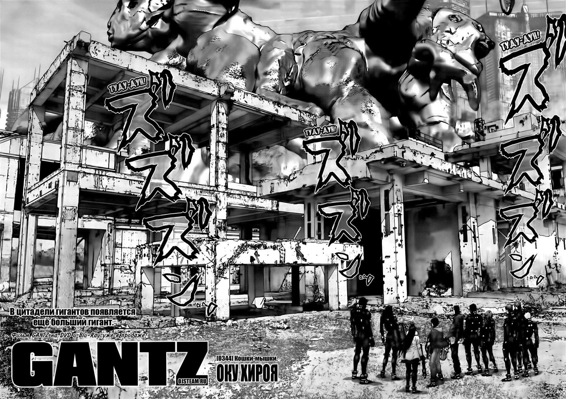 Манга Ганц / Gantz  - Том 32 Глава 344 Страница 2