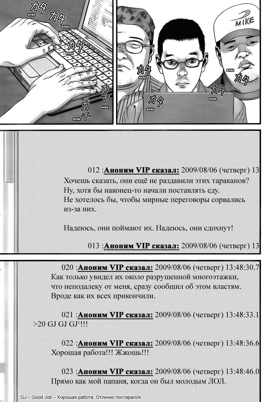 Манга Ганц / Gantz  - Том 33 Глава 348 Страница 20