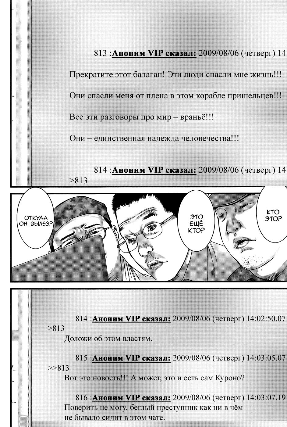Манга Ганц / Gantz  - Том 33 Глава 348 Страница 21