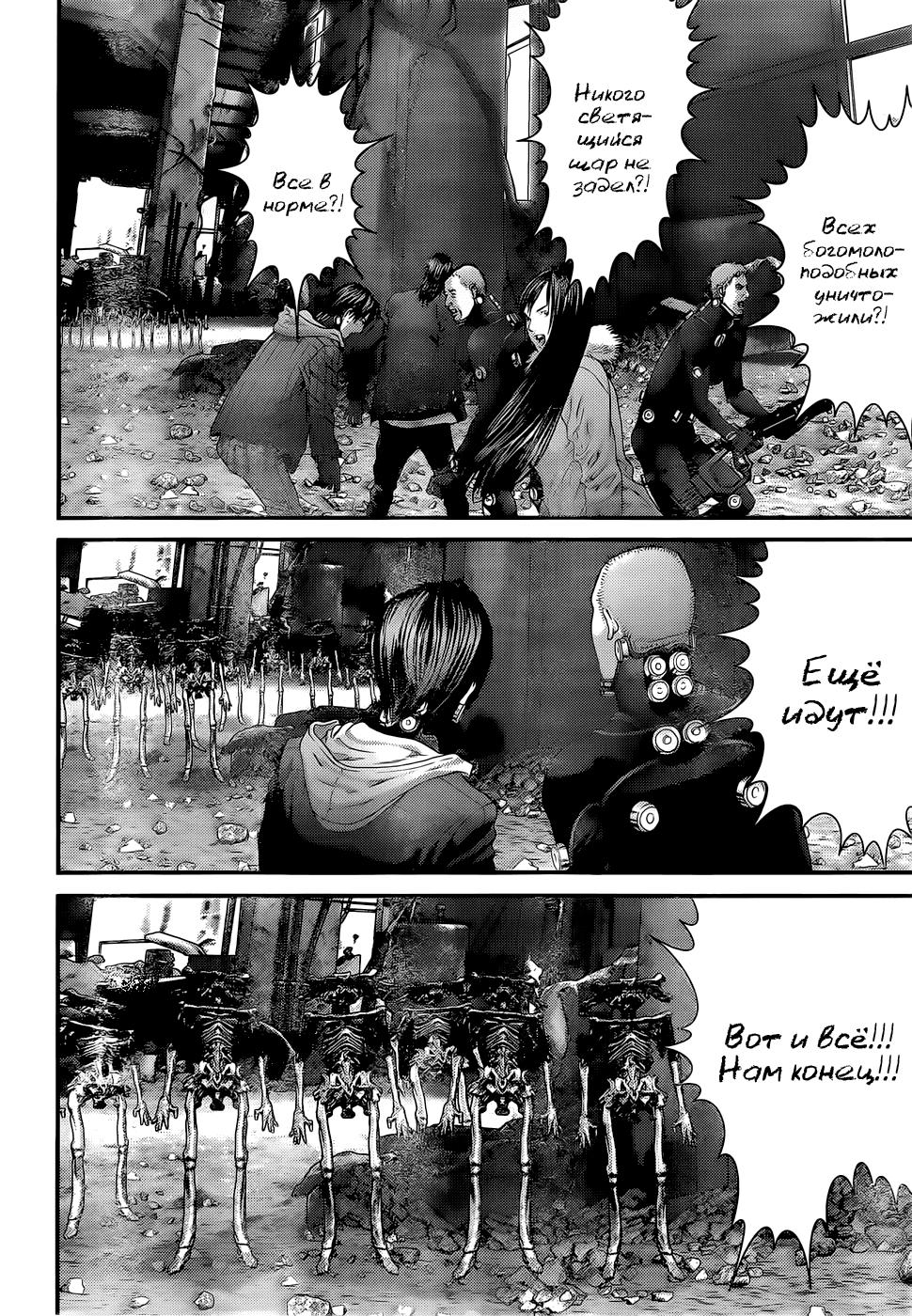 Манга Ганц / Gantz  - Том 33 Глава 348 Страница 23