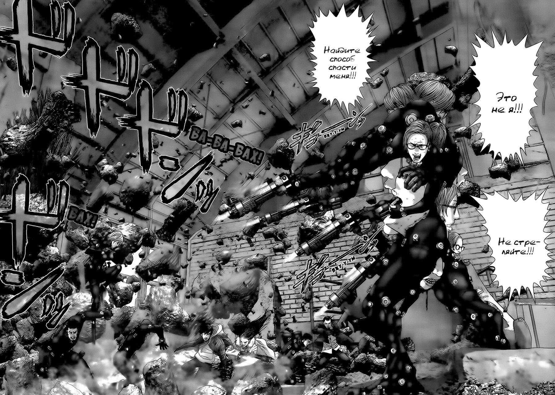 Манга Ганц / Gantz  - Том 33 Глава 348 Страница 6