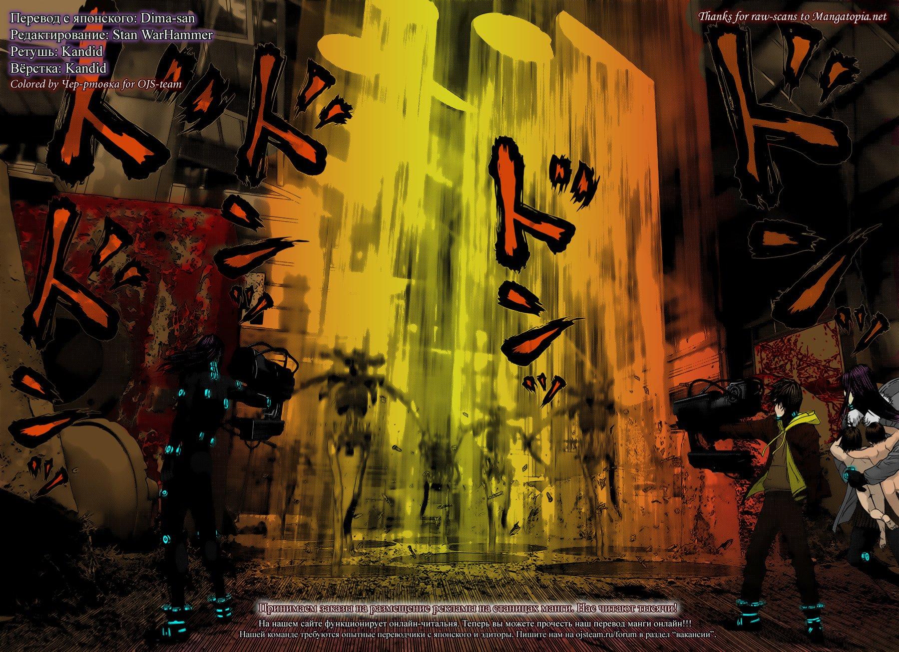 Манга Ганц / Gantz  - Том 33 Глава 349 Страница 10
