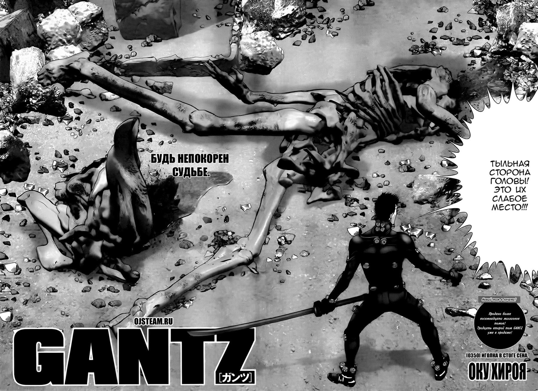 Манга Ганц / Gantz  - Том 33 Глава 350 Страница 2