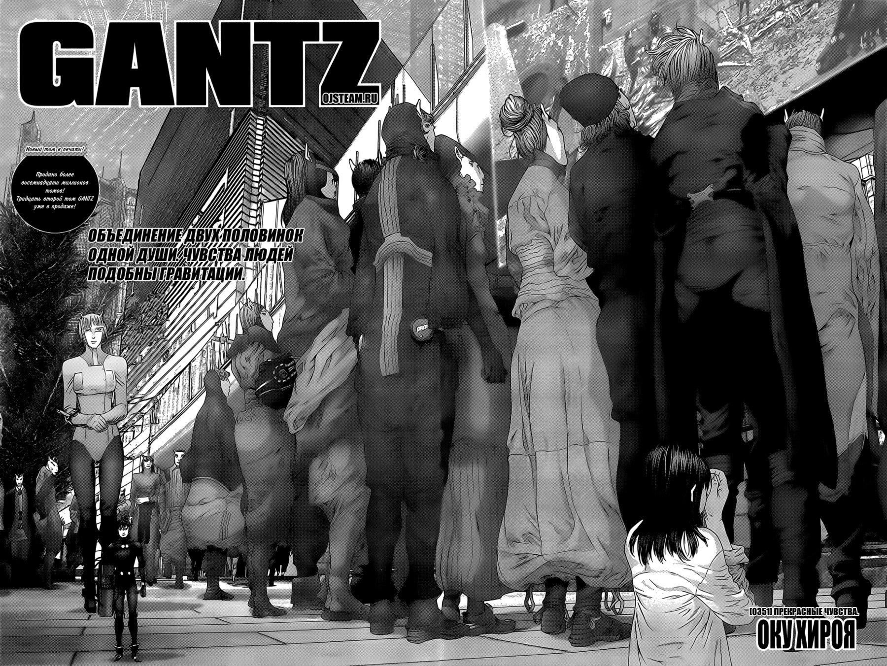 Манга Ганц / Gantz  - Том 33 Глава 351 Страница 2
