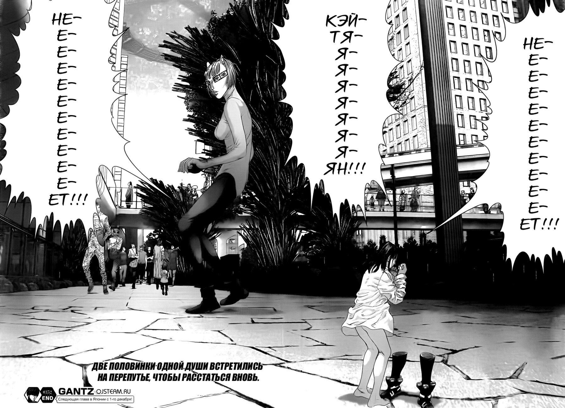 Манга Ганц / Gantz  - Том 33 Глава 352 Страница 23