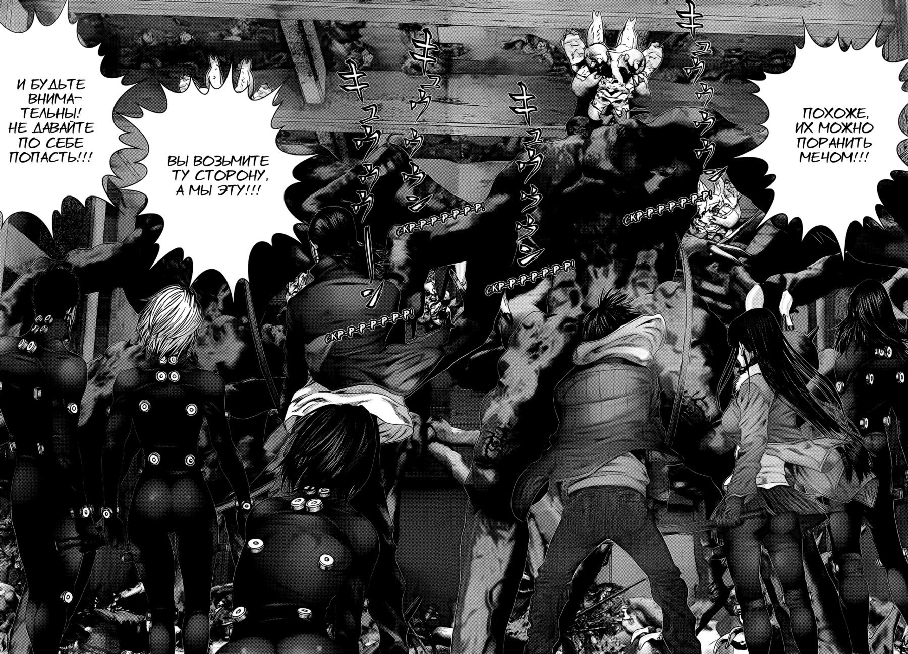 Манга Ганц / Gantz  - Том 33 Глава 352 Страница 7