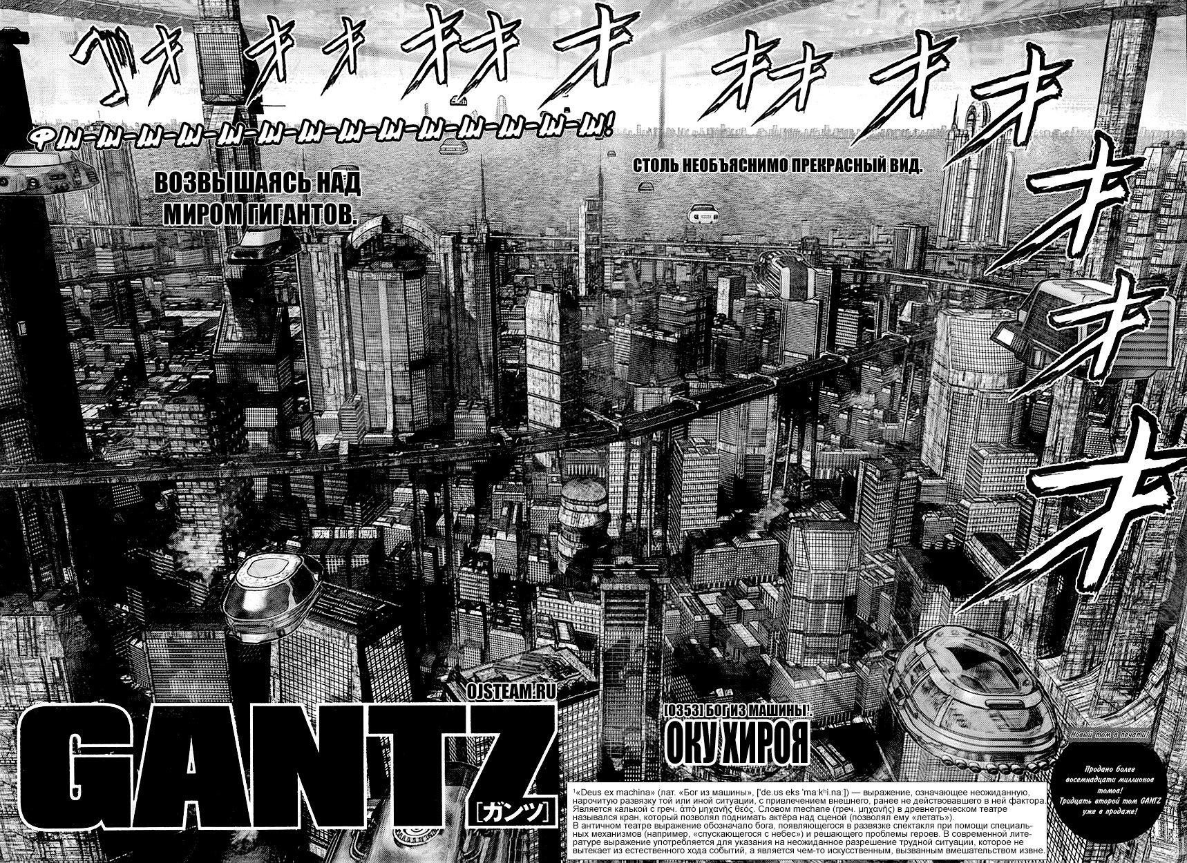 Манга Ганц / Gantz  - Том 33 Глава 353 Страница 2