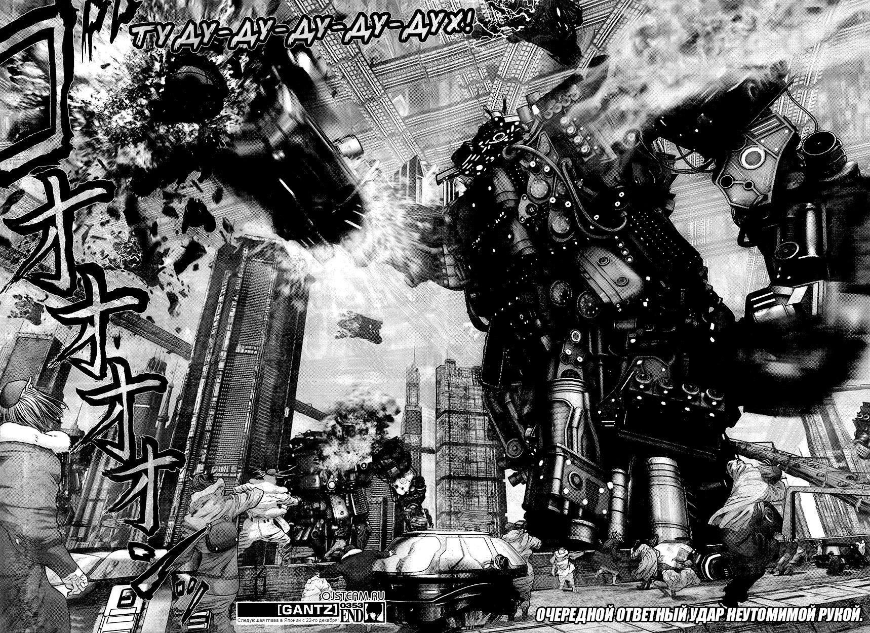 Манга Ганц / Gantz  - Том 33 Глава 353 Страница 21