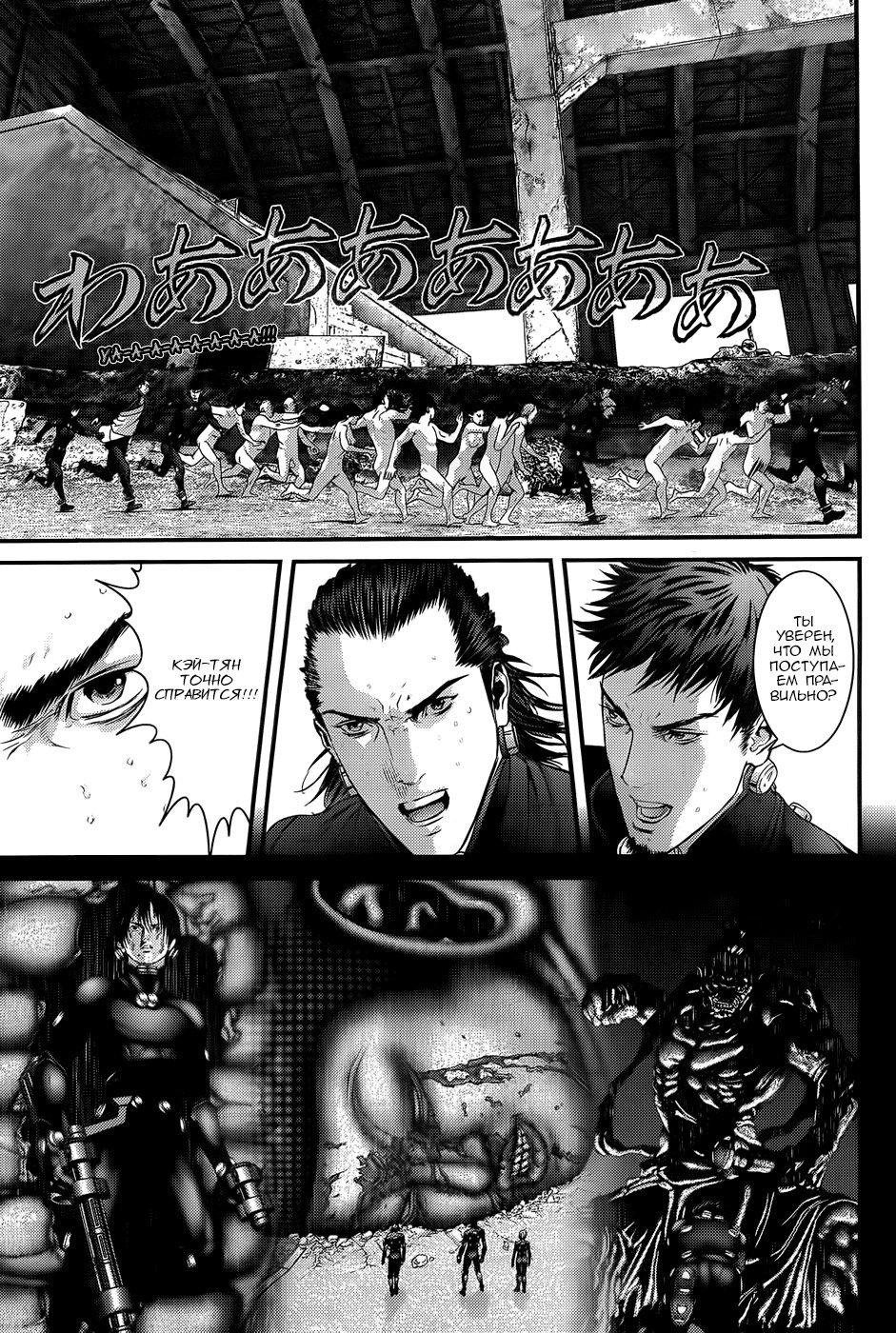 Манга Ганц / Gantz  - Том 34 Глава 354 Страница 19