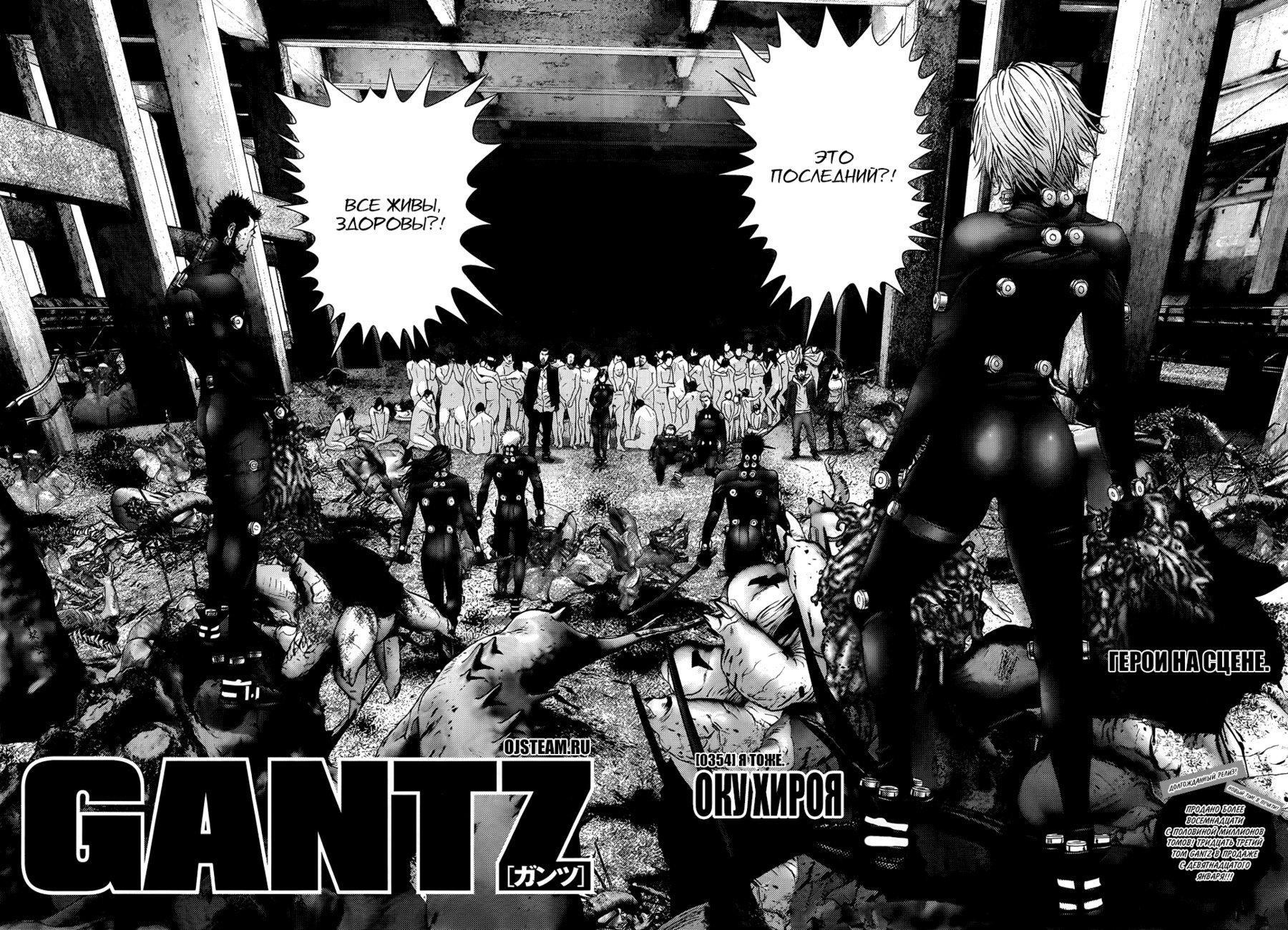Манга Ганц / Gantz  - Том 34 Глава 354 Страница 2