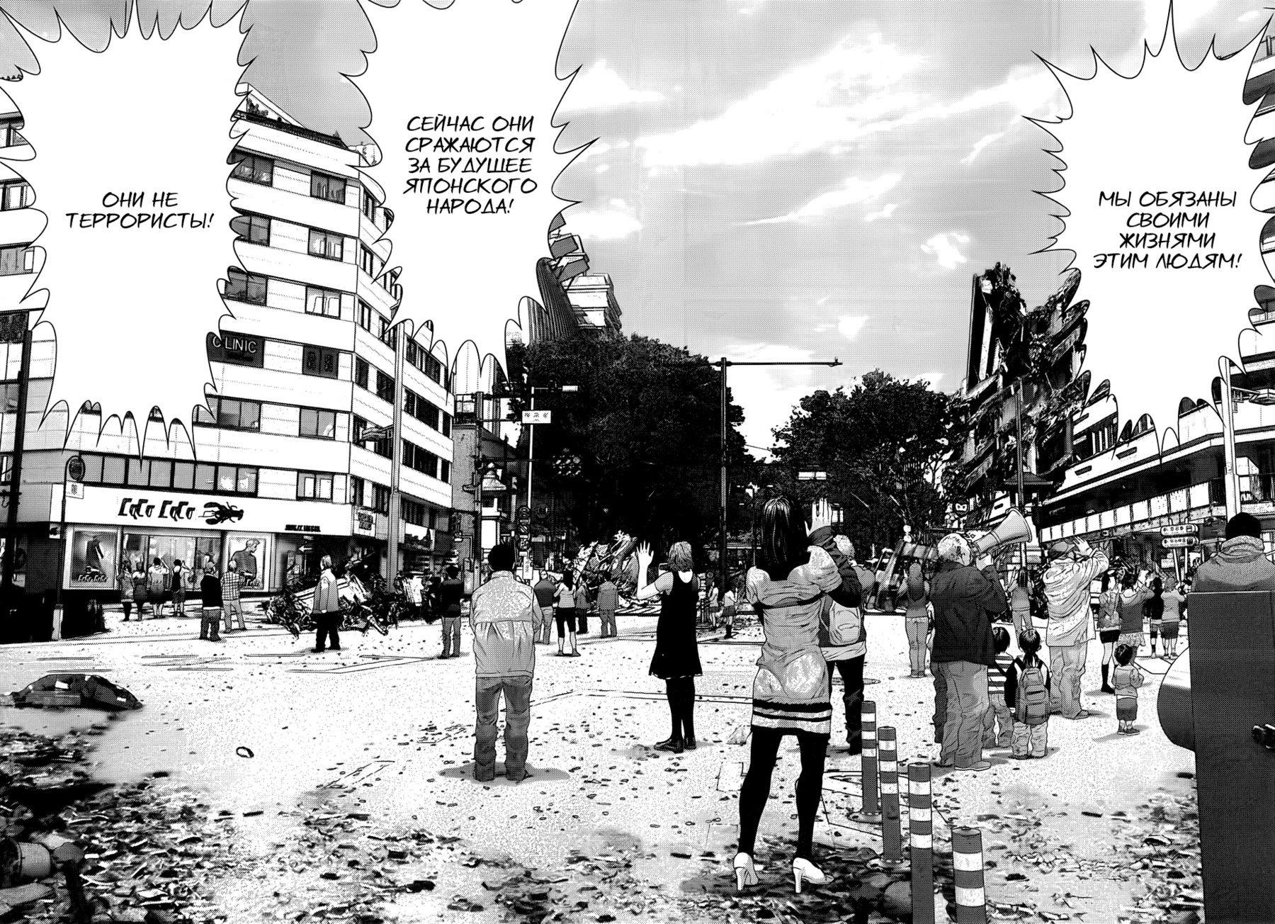 Манга Ганц / Gantz  - Том 34 Глава 354 Страница 9