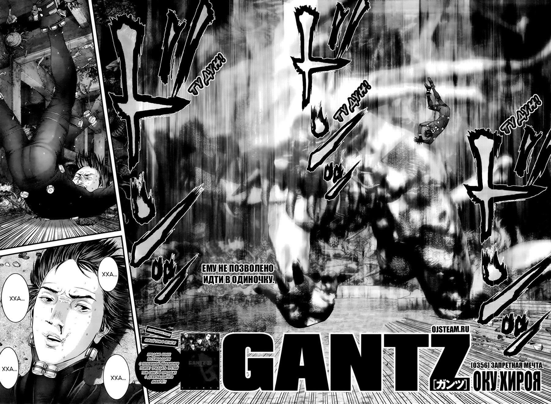 Манга Ганц / Gantz  - Том 34 Глава 356 Страница 2