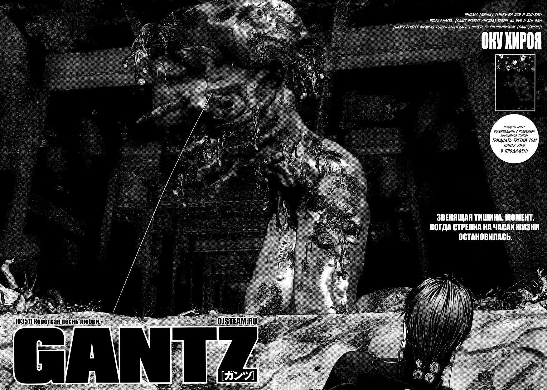 Манга Ганц / Gantz  - Том 34 Глава 357 Страница 2