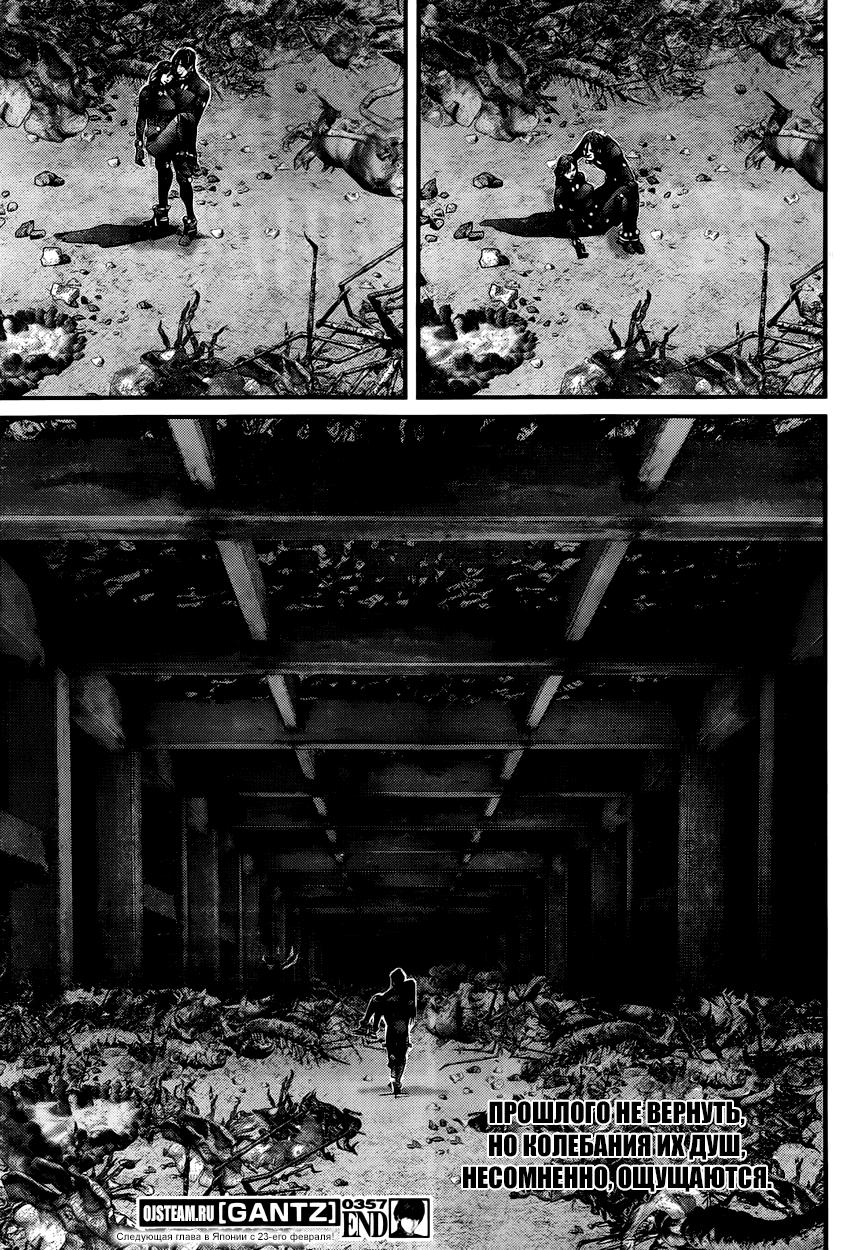 Манга Ганц / Gantz  - Том 34 Глава 357 Страница 25