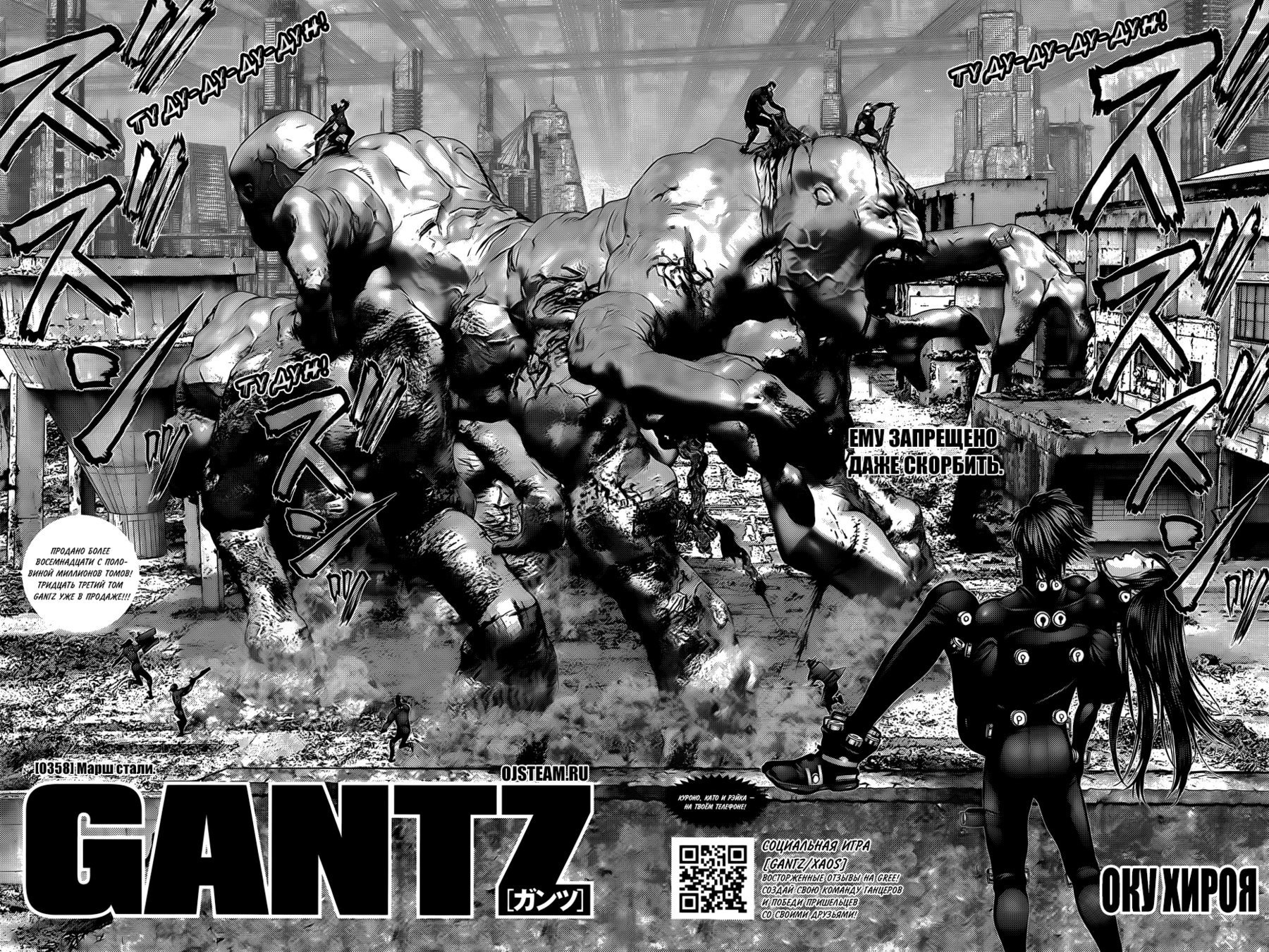 Манга Ганц / Gantz  - Том 34 Глава 358 Страница 2
