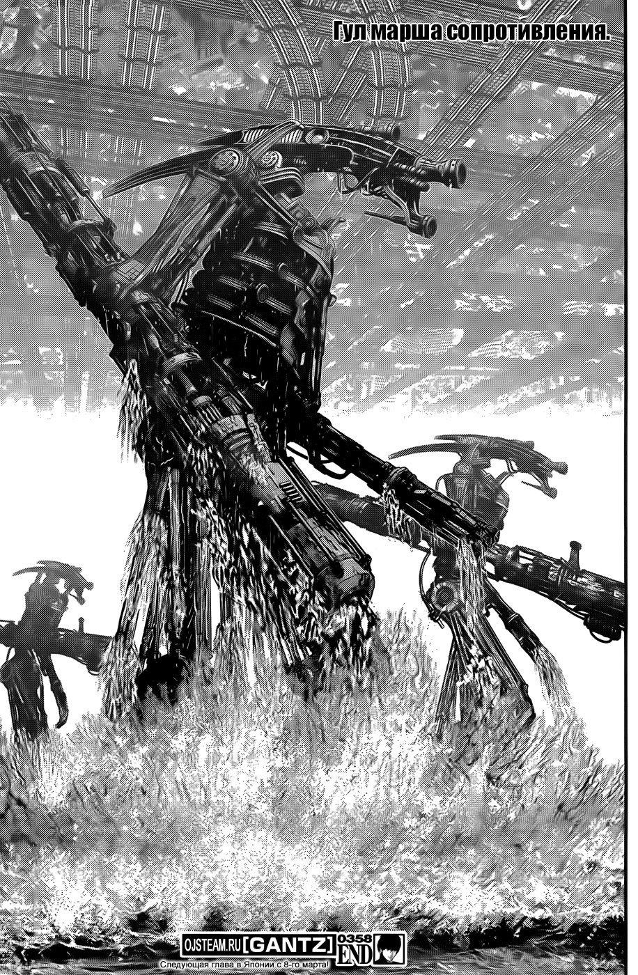 Манга Ганц / Gantz  - Том 34 Глава 358 Страница 20