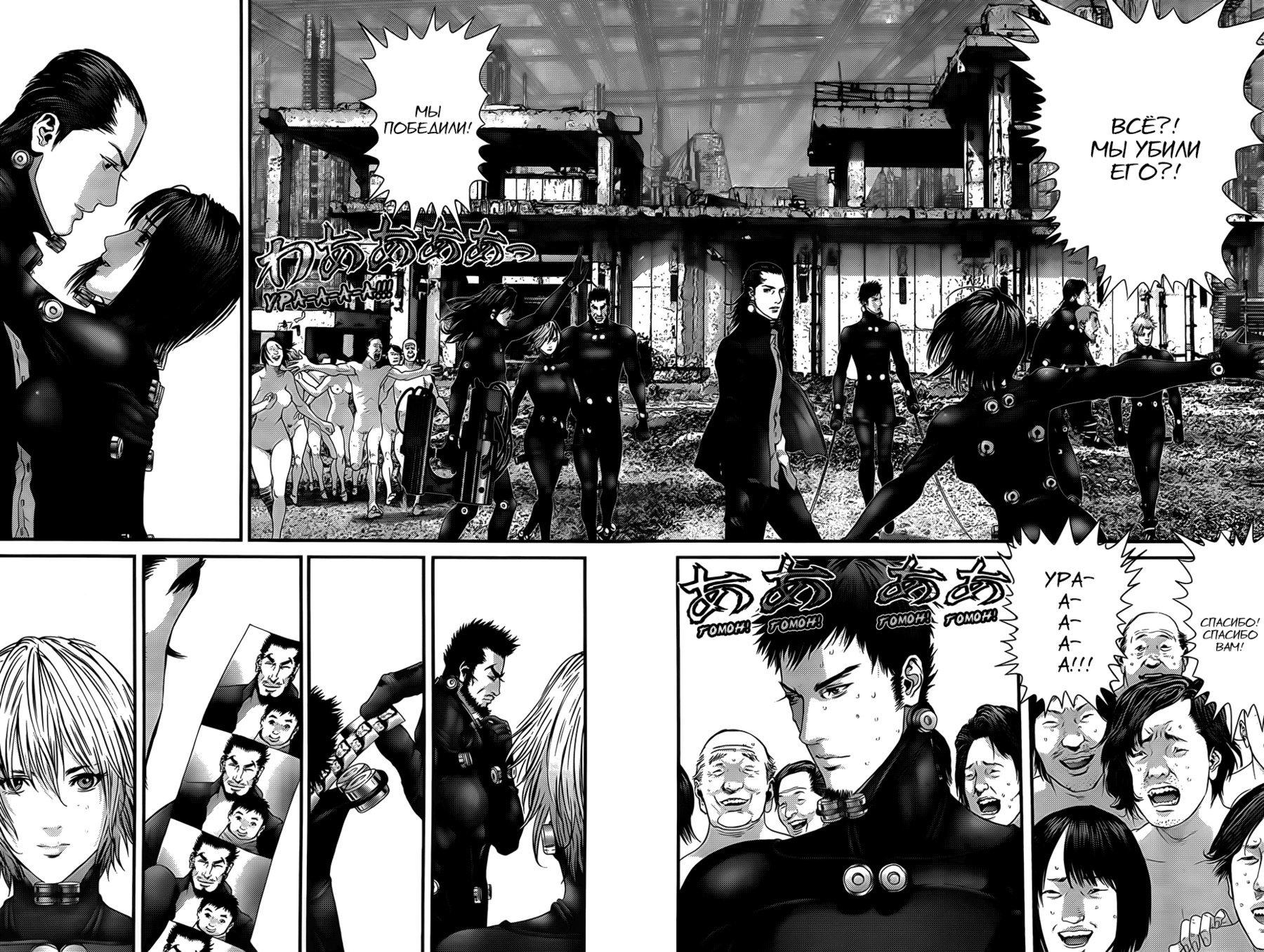 Манга Ганц / Gantz  - Том 34 Глава 358 Страница 7