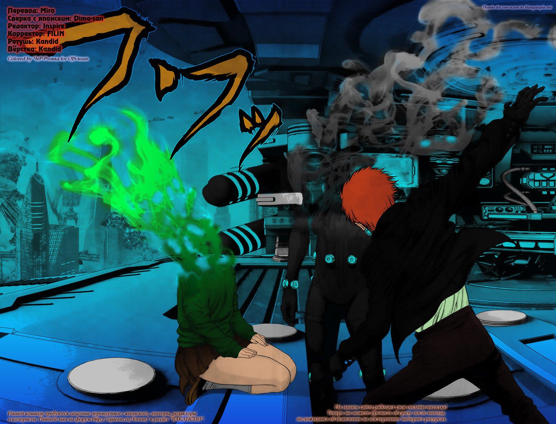 Манга Ганц / Gantz  - Том 34 Глава 360 Страница 11