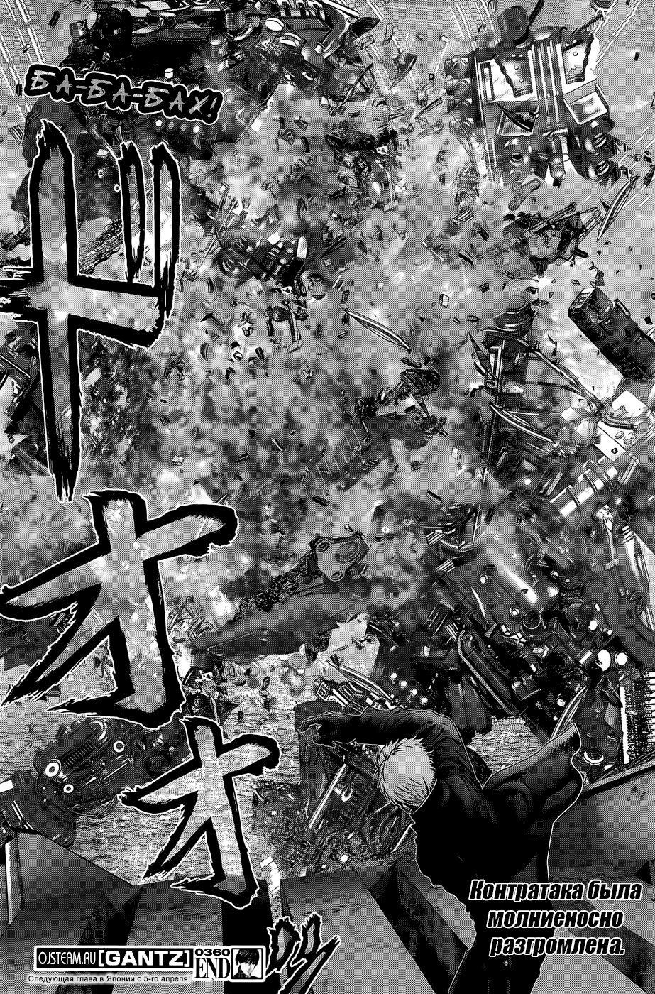 Манга Ганц / Gantz  - Том 34 Глава 360 Страница 23